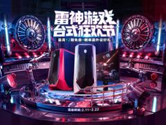 2020京东电脑数码盛典:雷神给你数不尽的缤纷好礼