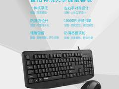 简约经典,舒适办公,雷柏NX1720有线键鼠套装视频