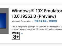 Windows 10X模拟器上架Win10商店