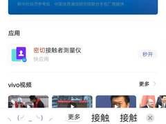 """vivo 上线""""密切接触者测量仪"""" 支持国家疫情防控"""