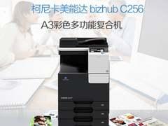 柯尼卡美能达bizhub C256 A3彩色复合机 高价值产品性能