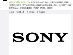 索尼捐赠3000万日元帮助中国抗击新型肺炎疫情