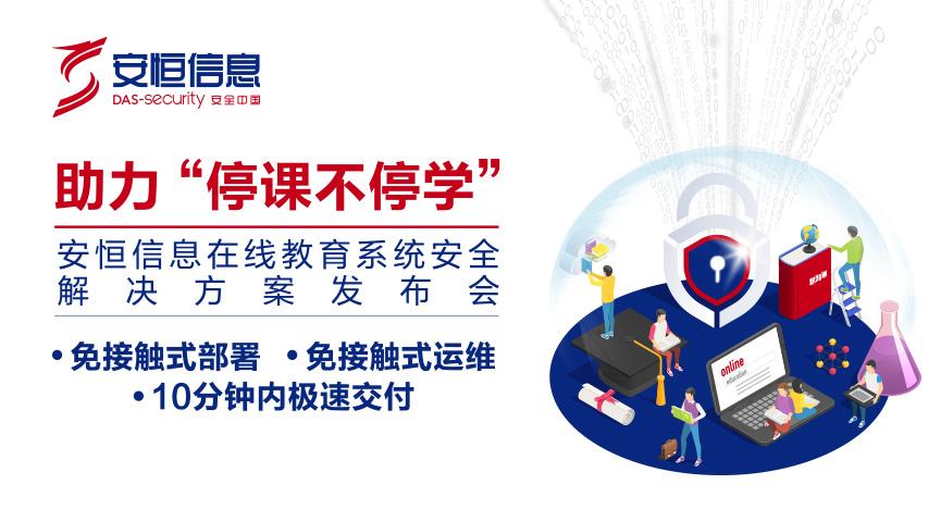 停工不停学 安恒信息正式发布在线教育系统安全整体解决方案
