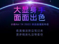 联想小新Air14 2020将于2月20日发布 全能水桶机
