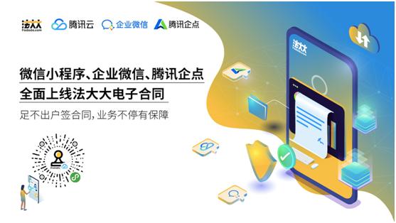 腾讯三平台上线法大大电子合同 企业可线上签约