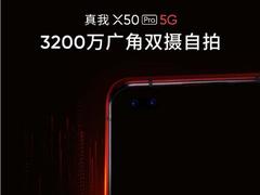 Realme X 50 Pro前置相机曝光 具备防抖功能
