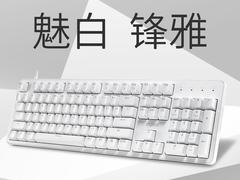 简约纯粹办公实用,雷柏MT710办公机械键盘图赏