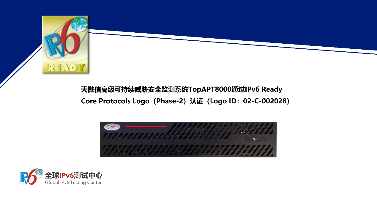 天融信高级可持续威胁安全监测系统TopAPT8000通过IPv6认证