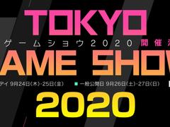 次世代主机确认亮相:东京电玩展9月24日召开