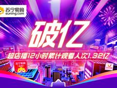 """苏宁首届""""超店播""""成绩单:观看破1.3亿人次 云逛街火了"""