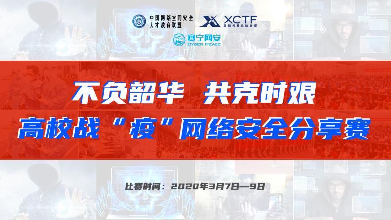 """不负韶华·共克时艰——高校战""""疫""""网络安全分享赛"""