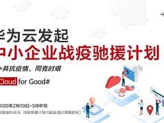 """华为云推出""""战疫驰援计划"""",联手伙伴为10万中小企业提供免费云资源"""