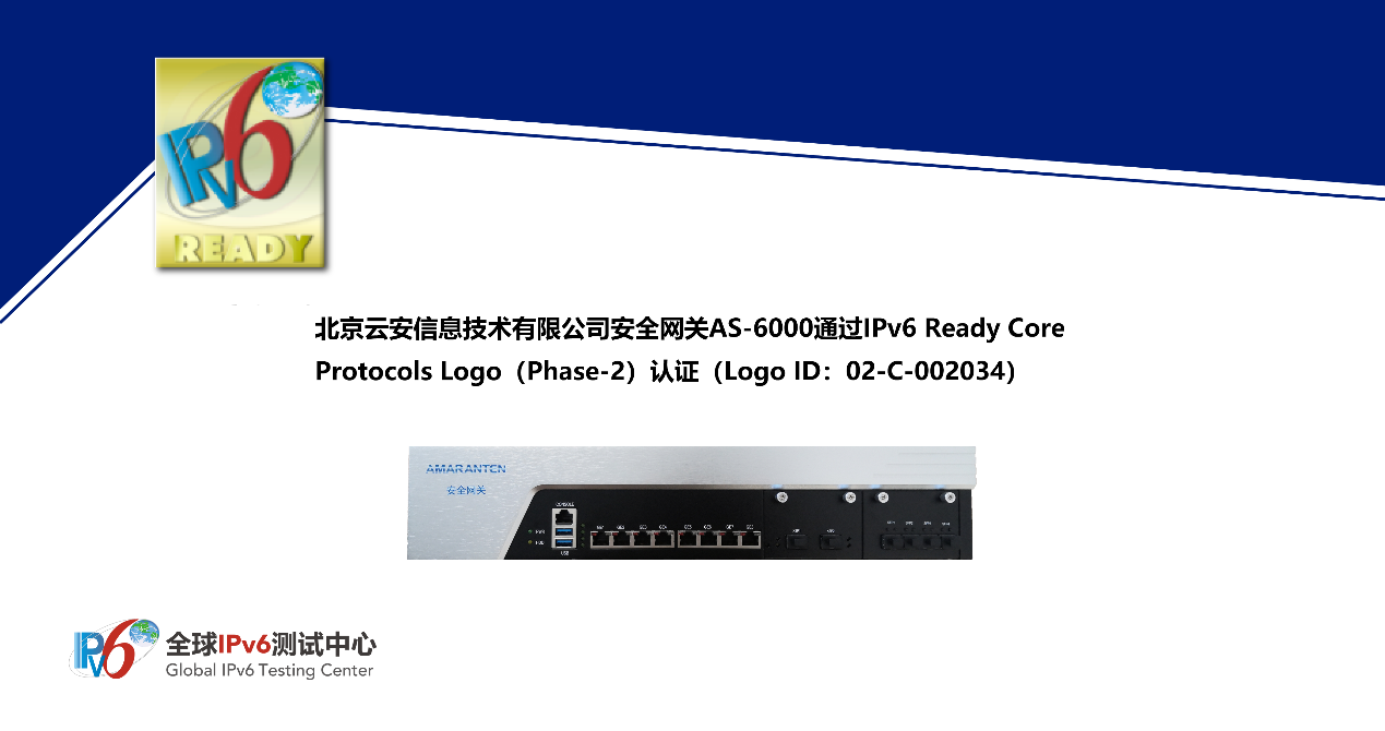 云安信息安全网关AS-6000通过IPv6 Ready Logo认证