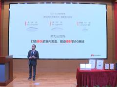 华为发布5G室内数字化家族系列新产品解决方案