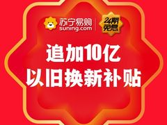 苏宁24期免息:三星65吋国米电视每天只要8块5