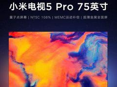 小米电视5 Pro 75英寸首卖:量子点、MEMC技术一应俱全,售价9999元