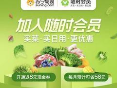 """苏宁易购推出""""随时会员"""":首月开通仅4.9元"""