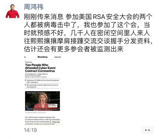 RSA参会人员两人确诊新冠肺炎,周鸿祎自曝已回京自行隔离
