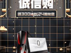 惠聚品质 放心竞玩 雷神电脑苏宁315品质节超值惊喜
