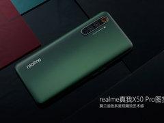 realme真我X50 Pro图赏:莫兰迪色系呈现潮流艺术感