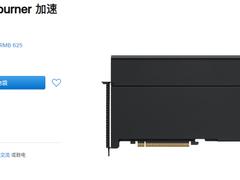 苹果Afterburner加速卡单卖:国内售价1万5