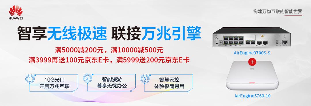 即插即用、智能免IP 华为企业级千兆无线路由器亮相京东企业复工季!
