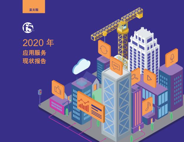 "F5 吴静涛:网络安全缺口成应用服务市场""拦路虎"""