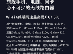 WiFi6无线路由器现在值不值得入手?应该怎么选?