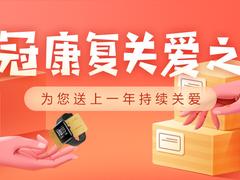 华米推新冠康复关爱计划 赠送患者用户健康手表