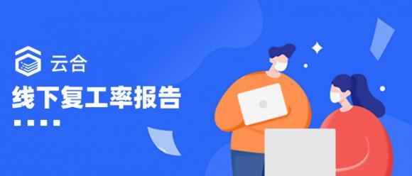云合数据城市洞察:员工复工率排名东莞最高,杭州增长最快!