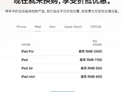 苹果换购新规则!旧iPad Pro最高抵3400元