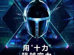 """用""""十力"""" 超越实力,雷神2020电竞新品发布在即"""