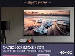 精彩视界8K相伴 三星QLED 8K电视X Galaxy S20带来全新8K时代