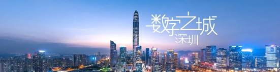从深圳这座数字之城,我们能读懂什么?