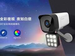 暗夜全彩骑士,创维9灯全彩智能摄像机震撼上市!