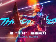 """雷神游戏本发布会强势来袭  4月2日用""""十力""""超越实力"""