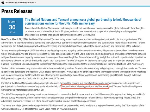 联合国75周年活动用腾讯会议和企业微信召开