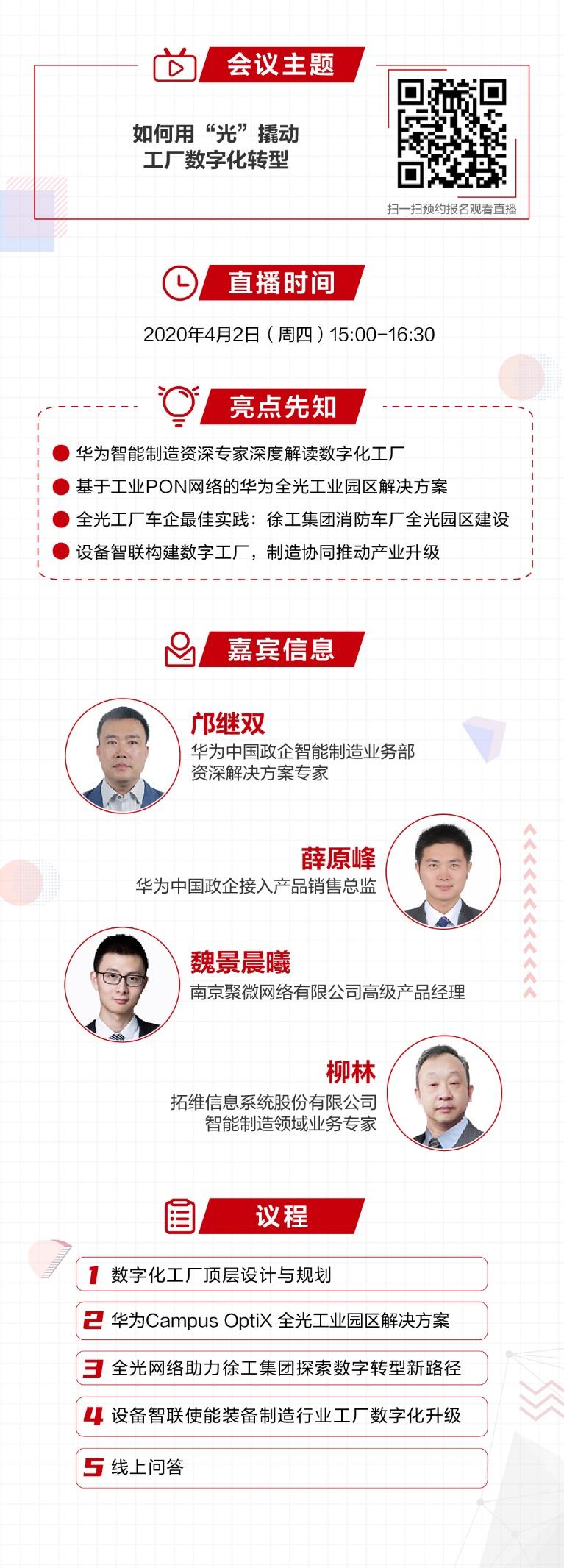 """华为Σco时间线上直播:如何用""""光""""撬动工厂数字化转型"""