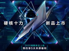 用十力 超越实力 雷神4.2京东FCS新品硬核来袭