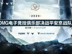 OPL职业联赛2020年春季赛,雷柏游戏携手OMG电子竞技俱乐部逐梦平安京