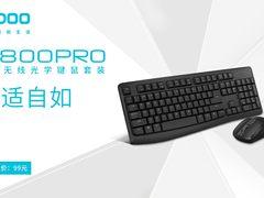 舒适自如 雷柏X1800Pro无线光学键鼠套装上市