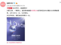 4月15日发布最美荣耀30系列 首次集齐三大自研5G芯片