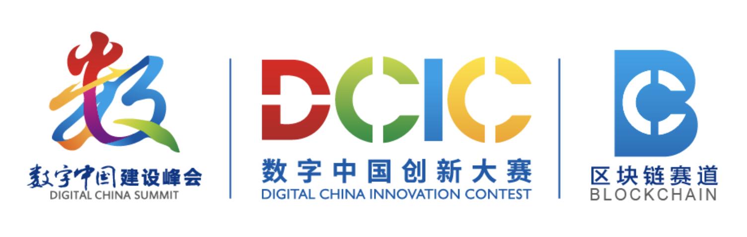 顶级赛事来袭 | 2020数字中国创新大赛区块链赛道全力开赛!
