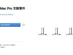 最贵主机Mac Pro带来新配件 一套就要5249元