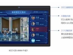 AI赋能   集3大功能于一体,科达人脸迎宾机进入智慧迎宾时代