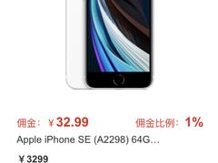 iPhone SE今日真香开卖:多个版本售罄