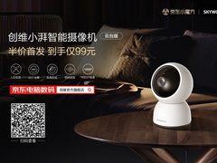 创维智能摄像头AI护你的家,首发半价突破万人预约!
