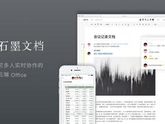 石墨文档 6 周年,中国云端 Office 的先行者和领先者
