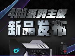iGame Z490开启预售 参加活动免费领十代板U套装