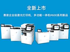 满足企业数字化办公需求 惠普推出新一代商用打印、扫描产品